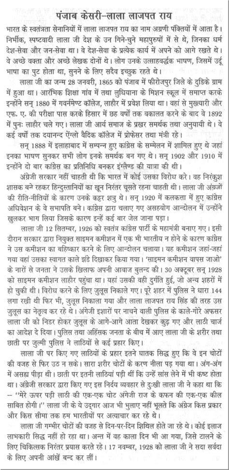 Sardar Vallabhai Patel Essay In Gujarati by Essay On Of Sardar Lala Lajpat In