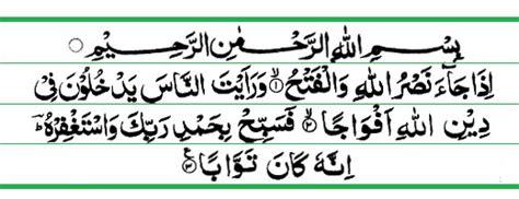 surat al nasr benefits and rewards of reciting surah nasr ahle