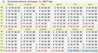 Ukraine Kalendar 2018 рабочий календарь на 2017 год в украине