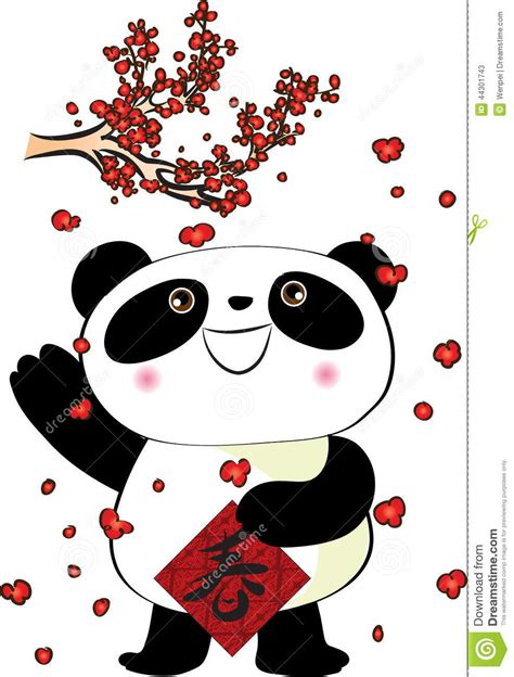 The Year Of The Panda happy new year stock illustration illustration of