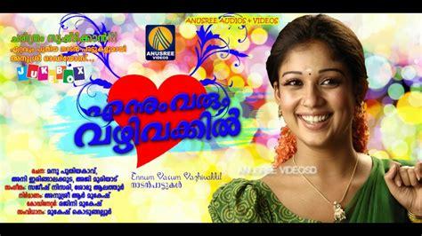 kutty wap themes download ennum varum vazhi vakkil malayalam album download kutty wap