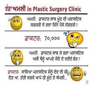 Related to urdu jokes funny jokes in urdu amp punjabi jokes in urdu