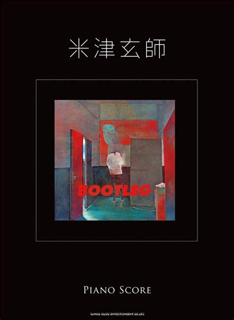 kenshi yonezu weight kenshi yonezu bootleg piano score sheet music book