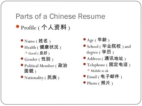 Exle Resume For In China Introduction To Business Day 14