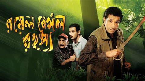 hotstar bengali watch royal bengal rahashya full movie bengali thriller