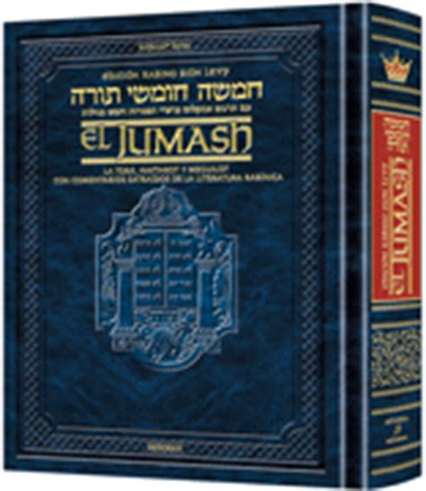 1422610519 schottenstein interlinear vol complete chumash artscroll the rubin edition of the prophets joshua