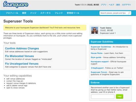 Foursquare Superuser foursquareのsuperuserになりました t pro file