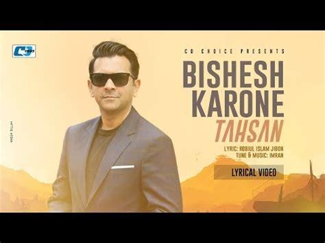 bishesh karone tahsan imran eid dhamaka official