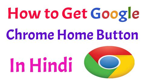 how to get chrome home button in