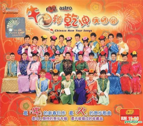 new year song in mandarin yesasia myfm new year song malaysia version cd