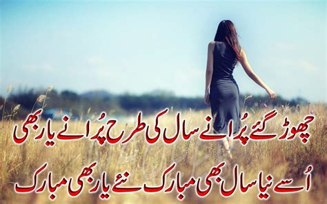new year poetry best urdu poetry images and wallpapers