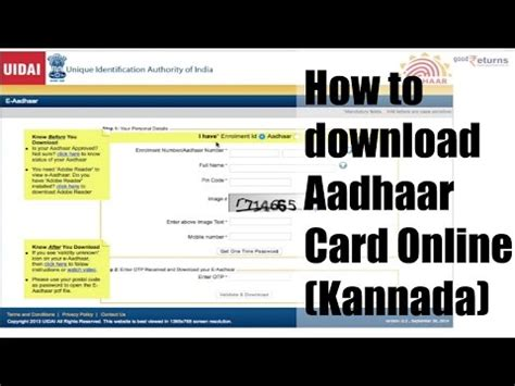 kannada tutorial online full download how to obtain e aadhar card