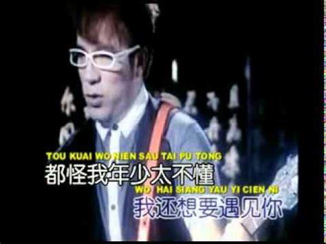 andy lau mei yu ni mei yu wo mei yu chien ni hui ai wo ma funnydog tv