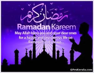 ramadan kareem greeting cards to wish ramadan mubarak prokerala greeting cards