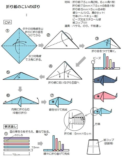 new year koi fish origami 31 best images about 鯉幟 koinobori carp streamer may 5 on