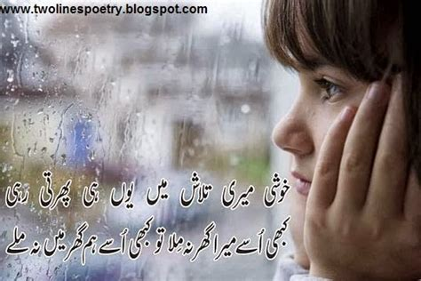 Syari Yt touching sad urdu poetry pics impremedia net