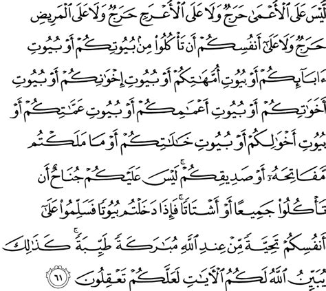 Asyifa An Nur Al Quran quran surah an nur arabic arabic translation by