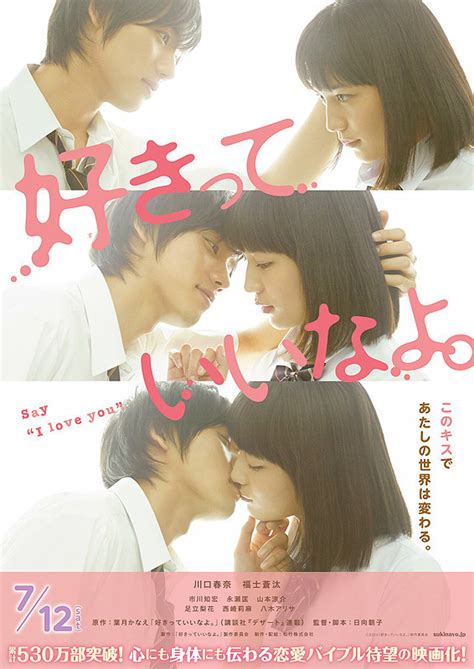 film love japanese crunchyroll video quot say i love you quot live action film