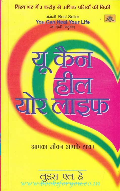 biography in hindi translation you can heal your life hindi translation books for you