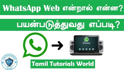 whatsapp web tutorial youtube what is whatsapp web how to use tamil tutorials hd youtube