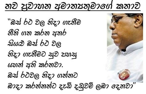 sinhala political jokes political jokes pictures notes quotes and gossip