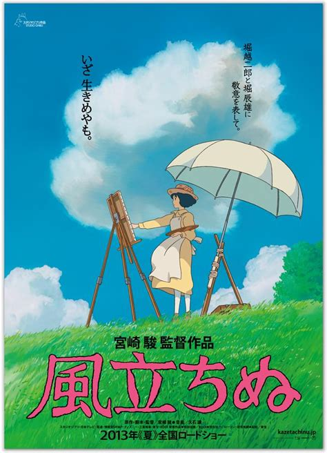 premier film ghibli venice 2013 trailer images and posters for hayao