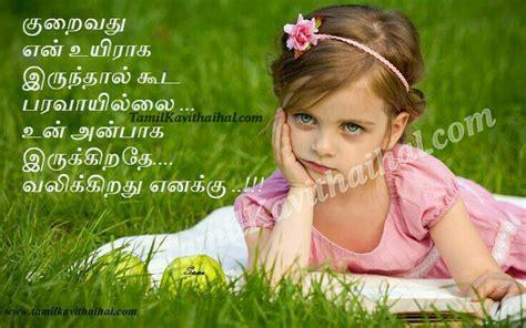 touching photos in tamil heart touching love kavithai in tamil uyir kadhal girl