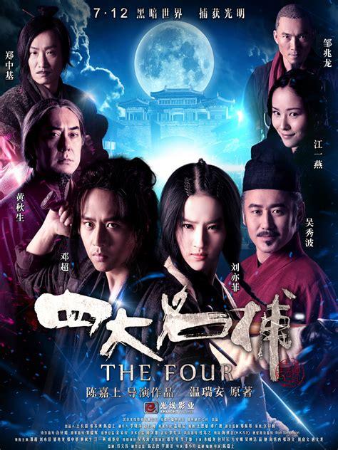 du ming han film china casting du film si da ming bu r 233 alisateurs acteurs et