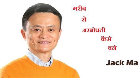 alibaba jack ma story गर ब स अम र क स बन inspirational story of jack ma