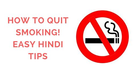no smoking sign hindi how to quit smoking simple hindi tips youtube