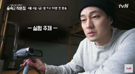 so ji sub and park shin hye watch so ji sub and park shin hye are isolated in dreamy