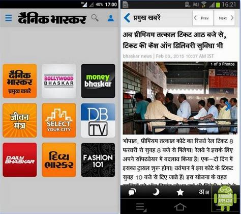 new app for android best news apps for android in india