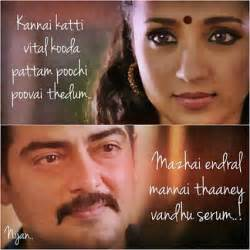 tamil songs lines images trisha fans club songs community google