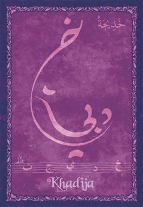 1000 ideas about pr 233 nom arabe on prenom arabe arabic calligraphy and islamic