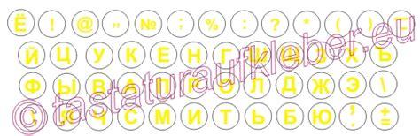 Aufkleber Rund Gelb by Kyrillische Buchstaben F 252 R Deutsche Tastatur