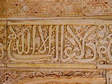 Counterfeit Gods Allah Allah Palsu alhambra