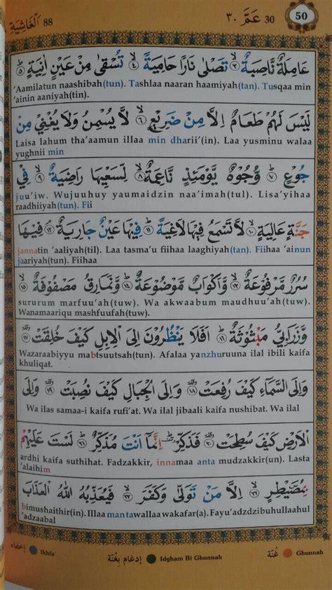 Islam Juz Amma Tajwid Terjemah Ukuran Besar Juzamma Kertas Paper al quran juz amma tajwid arab terjemah