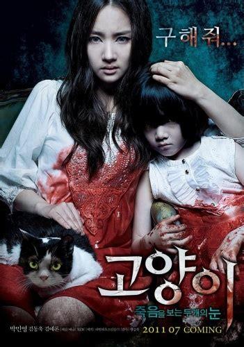 film horror giapponesi film per pochi raccolta di film ignorati dal mondo