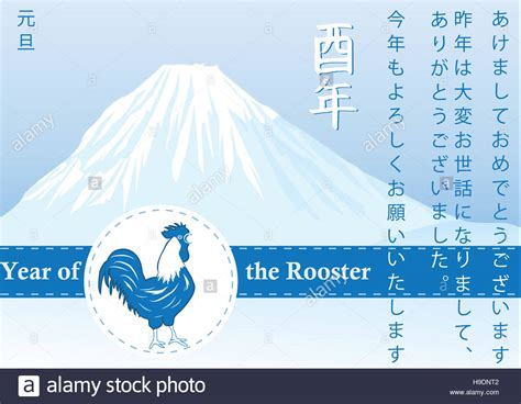 rooster meaning in new year year of the rooster japanese new year greeting card