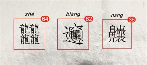 chinese character biang nang chinese symbol