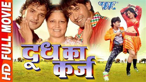 film full movie bhojpuri superhit bhojpuri full movie 2017 doodh ka karz dinesh