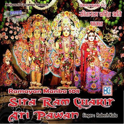 raghupati raghav raja ram song raghupati raghav raja ram song by rakesh kala from ramayan