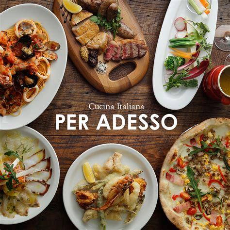 adesso cucina cucina italiana per adesso giraud ジローレストランシステム株式会社