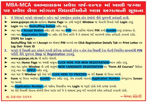 What Is The Form Of Mba And Mca by Acpc Mba Mca Admission 2016