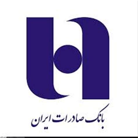 bank saderat iran bank saderat iran iran