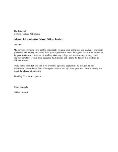 cover letter  fresher teaching position sample cover