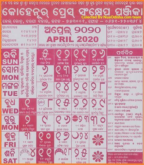 odia kohinoor april  calendar panji