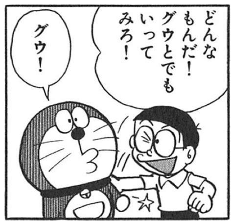Doraemon Graphic 29 29 best ドラえもん images on doraemon and