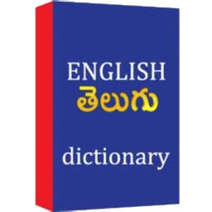 telugu to english dictionary free download full version pdf download english telugu dictionary for pc choilieng com