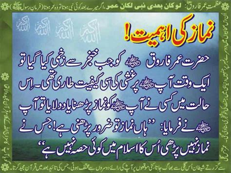 islami maloomat islami maloomat islamic pictures and videos